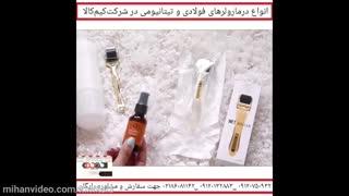 درمارولر اصل | 09120132883 | بهترین روش از بین بردن لک های پوست | هزینه عمل میکرونیدلینگ | جوانسازی پوست