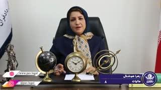 مالیات شخص خارجی دارای اموال در ایران