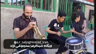 نوازندگی ترومپت عبدالرضا سلجوقی نژاد