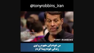 تونی رابینز - مفهوم اتفاقات در زندگی (پارت اول)