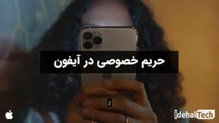 حریم خصوصی در آیفون | با زیرنویس فارسی