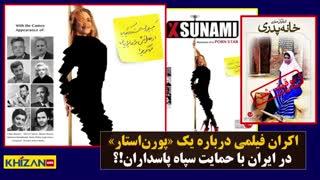 اکران فیلمی درباره یک «پورن استار» در ایران با حمایت سپاه