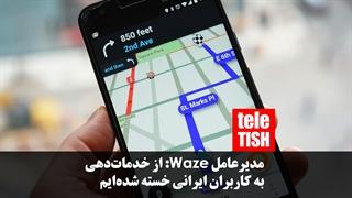 مدیرعامل Waze: از خدماتدهی به کاربران ایرانی خسته شدهایم