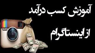 آموزش کسب و کار از طریق اینستاگرام در سایت آموزش فارسی amozeshfarsi.ir 09393517363