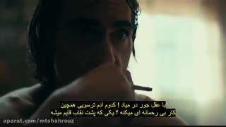 فیلم سینمایی جوکر 2019 joker-زیرنویس فارسی کیفیت 720p