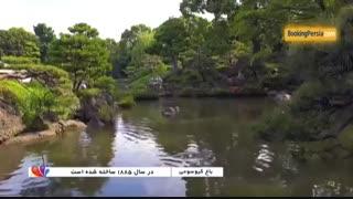 باغ کیوسومی در توکیو، بهشتی در پایتخت ژاپن - بوکینگ پرشیا
