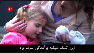 ببینید این مادر چگونه آسیب سر کودک خود را مداوا میکند