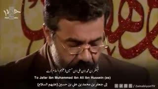 شیعه ی جعفری ام - محمود کریمی | English Urdu Arabic Subtitles