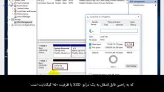 نحوه انتقال ویندوز ۱۰ از هارددیسک به درایو SSD