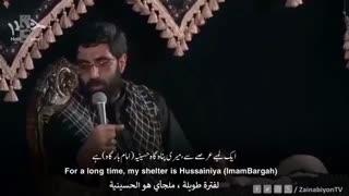 همه میرن تو میمونی برام - سید رضا نریمانی | English Urdu Arabic Subtitles