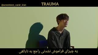 موزیک ویدیو Trauma از HipHop Team ~Seventeen + زیرنویس فارسی