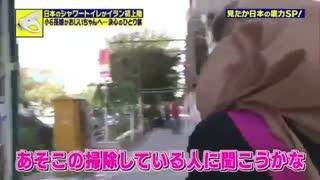 Japanese Iranian 12-year old girl Lina Kahafizadeh visits her Iranian grandpa