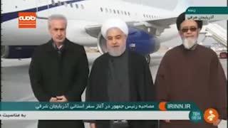 ورود رئیسجمهور به شهر تبریز مرکز آذربایجان شرقی