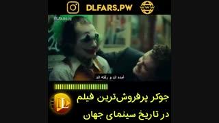 فیلم Joker 2019