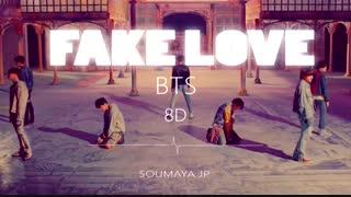 موزیک ویدیو فیک لاو سه بعدی از بی تی اس fake love 3D BTS