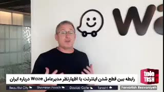 رابطه بین قطع شدن اینترنت با اظهارنظر مدیرعامل Waze درباره ایران