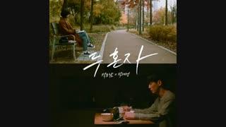 سینگل Parc Jae Jung و Park Boram به نام Alone