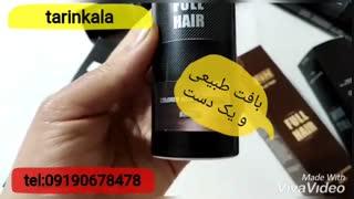 اسپری پرپشت کننده موی سر|۰۹۱۹۰۶۷۸۴۷۸|بهترین اسپری حجم دهنده موی سر