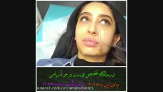 فیلم درمان بیماری های پوستی | کلینیک زیبایی آریامن  02188210135