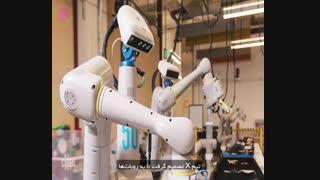 روباتی برای استفاده روزمره