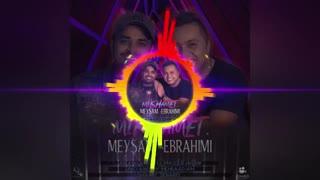 آهنگ جدید و شاد میخوامت از میثم ابراهیمی