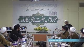 تیزر مراسم افتتاحیه همایش ملی حوزه علمیه، سنت های کارآمد
