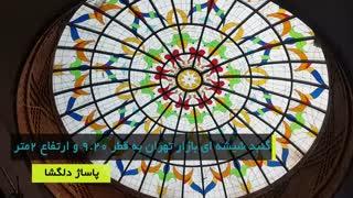 نمایی از گنبد شیشه ای بازار تهران - طراحی و ساخت شرکت کاژه