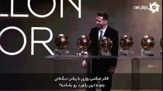 صحبت های لیونل مسی پس از کسب ششمین توپ طلا