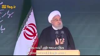 سخنرانی رییس جمهور - پرسش مهر 99-98